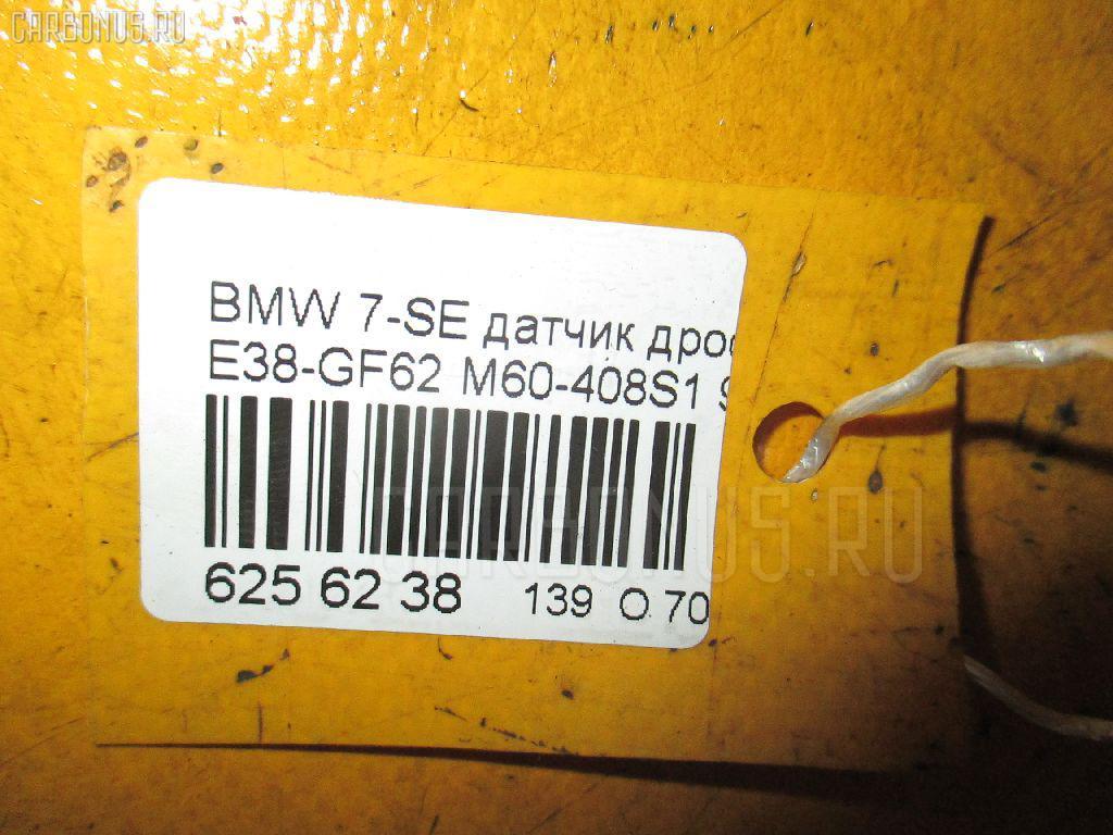 Датчик дроссельной заслонки BMW 7-SERIES E38-GF62 M60-408S1 Фото 2
