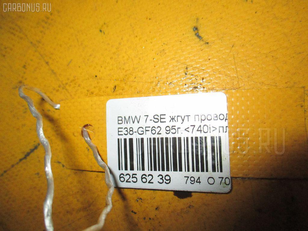 Провода BMW 7-SERIES E38-GF62 M60-408S1 Фото 2