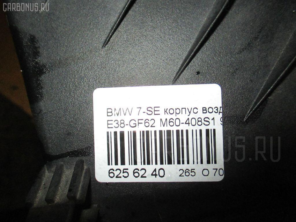 Корпус воздушного фильтра BMW 7-SERIES E38-GF62 M60-408S1 Фото 3