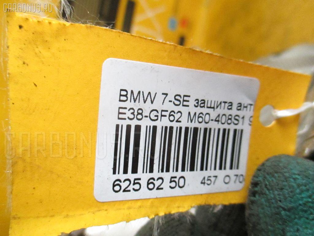 Защита антигравийная BMW 7-SERIES E38-GF62 M60-408S1 Фото 2