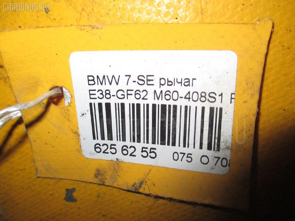 Рычаг BMW 7-SERIES E38-GF62 M60-408S1 Фото 2