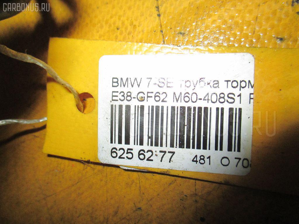Трубка тормозная BMW 7-SERIES E38-GF62 M60-408S1 Фото 2