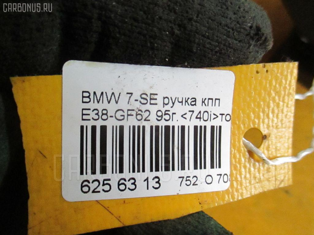 Ручка КПП BMW 7-SERIES E38-GF62 Фото 4