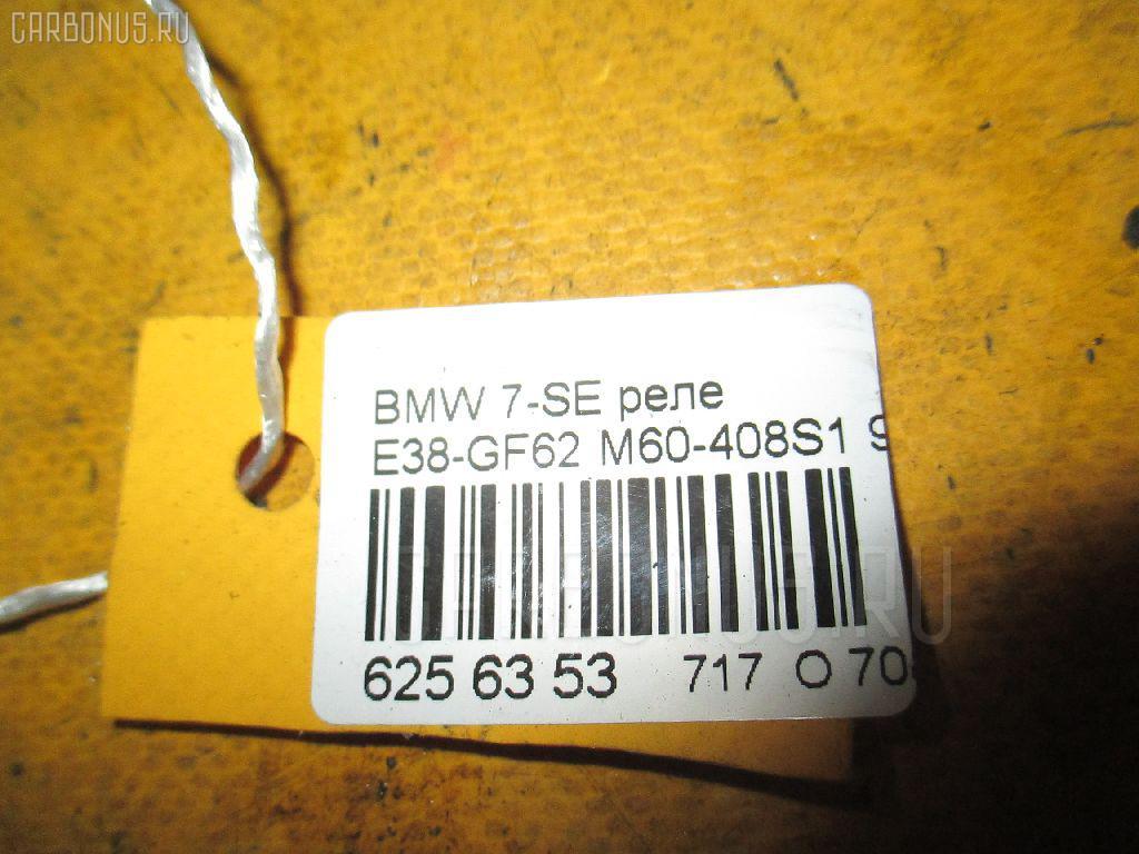 Реле BMW 7-SERIES E38-GF62 M60-408S1 Фото 3