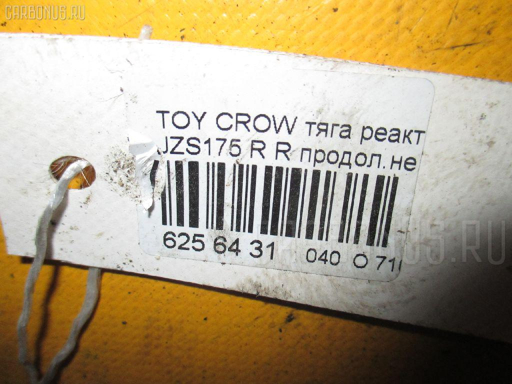 Тяга реактивная TOYOTA CROWN JZS175 Фото 2