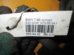 Суппорт Bmw 7-series E32-GC81 M70-5012A Фото 3