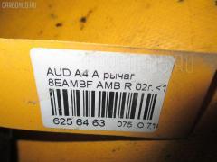 Рычаг VAG WAUZZZ8E52A200318 8E0501529K на Audi A4 Avant 8EAMBF Фото 2