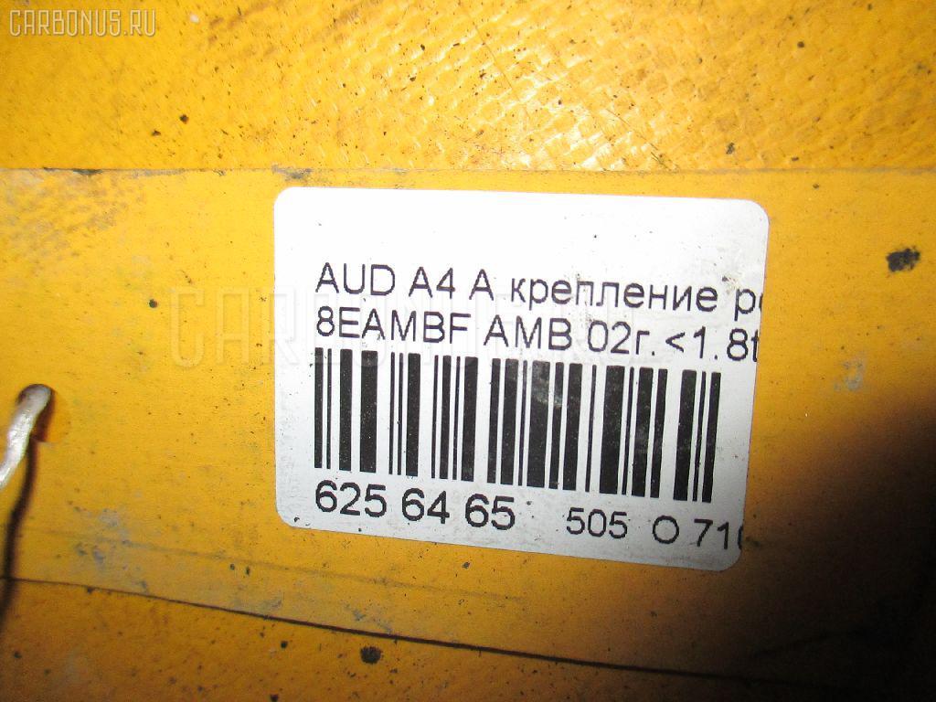 Крепление редуктора AUDI A4 AVANT 8EAMBF AMB Фото 3