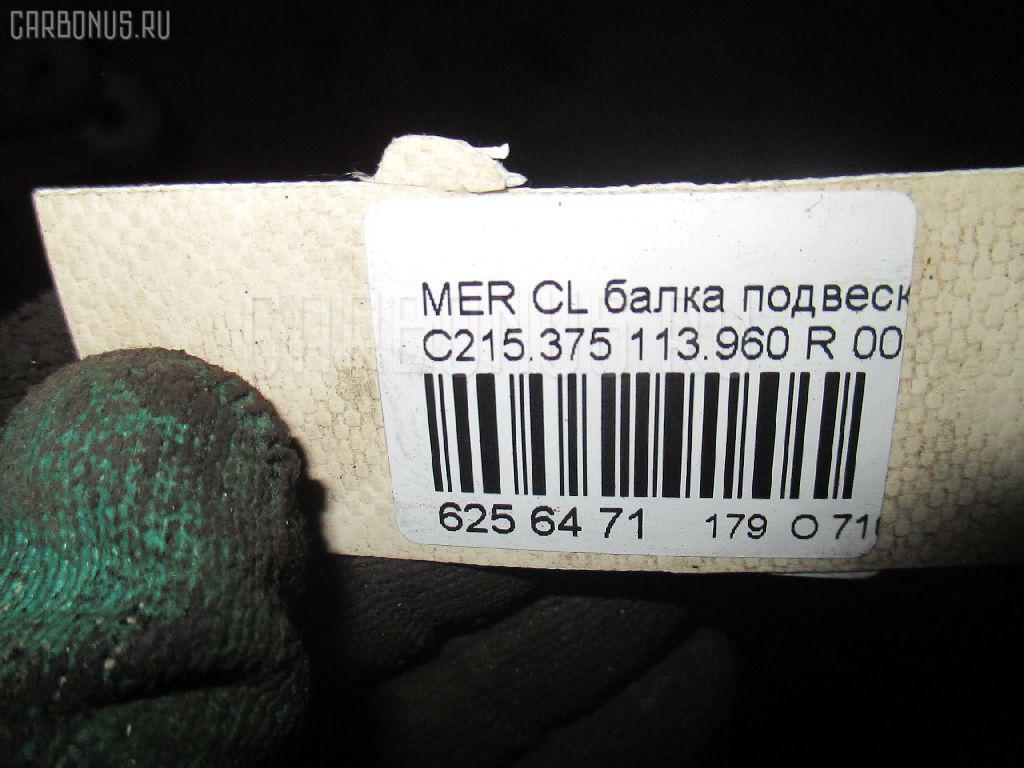 Балка подвески MERCEDES-BENZ CL-CLASS C215.375 113.960 Фото 3