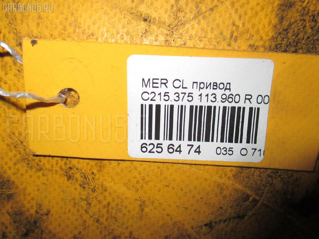 Привод MERCEDES-BENZ CL-CLASS C215.375 113.960 Фото 4