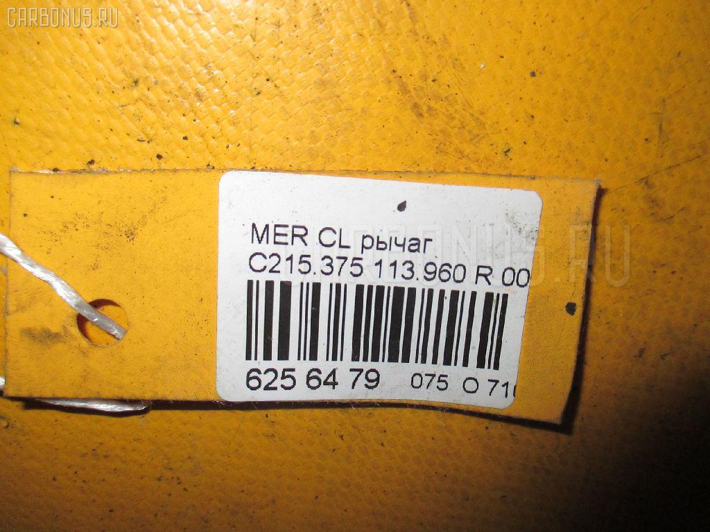Тяга реактивная MERCEDES-BENZ CL-CLASS C215.375 Фото 2