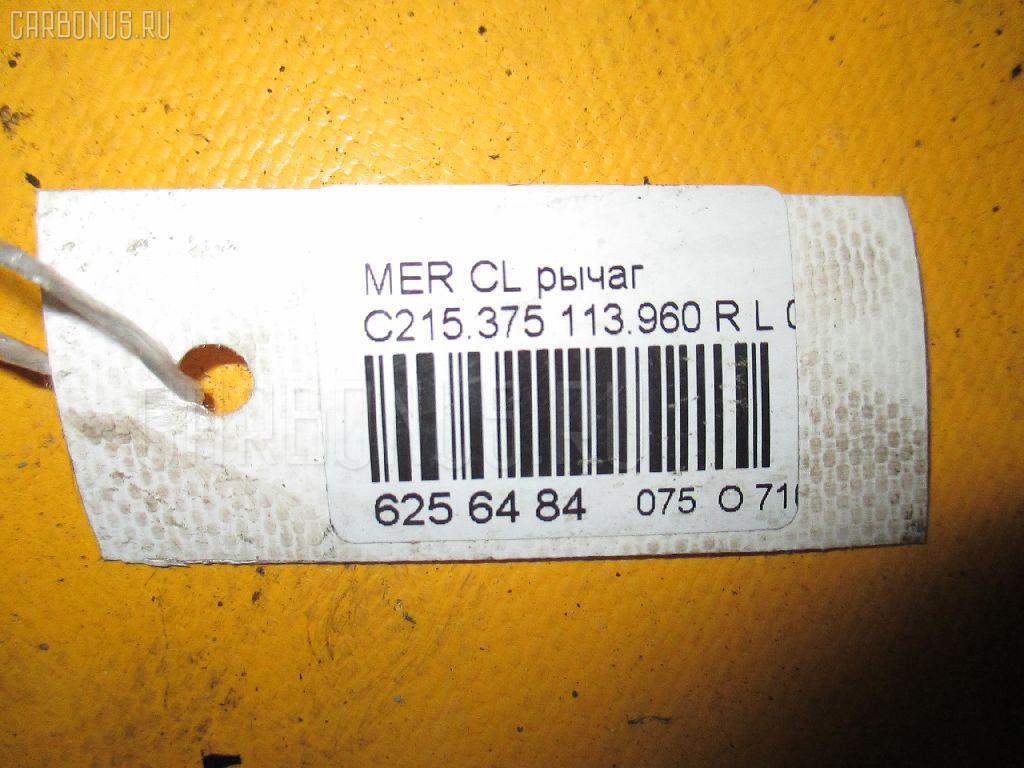 Тяга реактивная MERCEDES-BENZ CL-CLASS C215.375 113.960 Фото 2