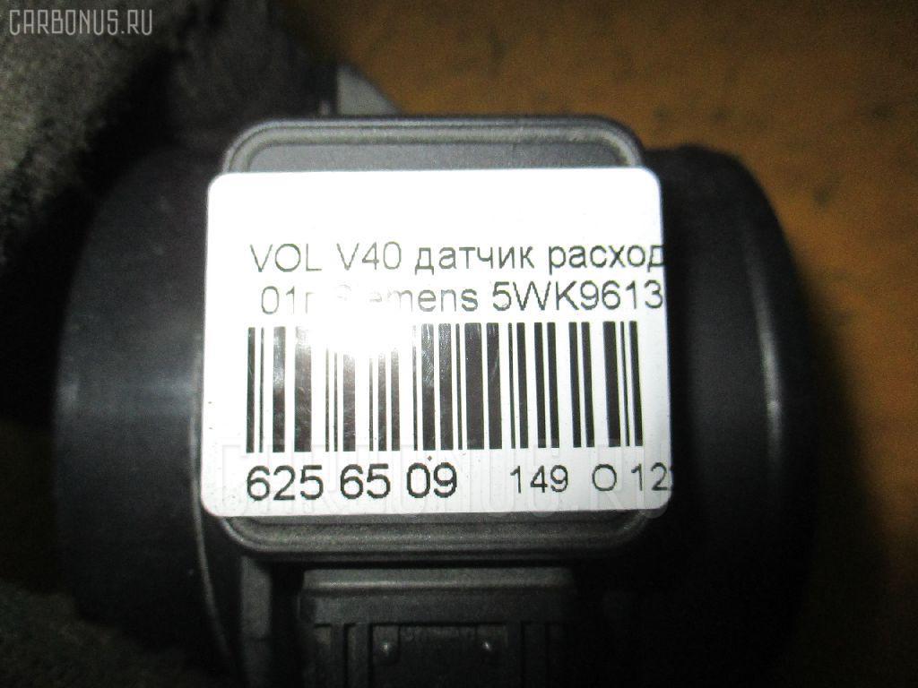 Датчик расхода воздуха VOLVO V40 VW B4204T3 Фото 4