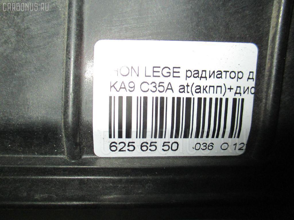 Радиатор ДВС HONDA LEGEND KA9 C35A Фото 3