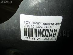 Защита двигателя Toyota Brevis JCG10 1JZ-FSE Фото 2