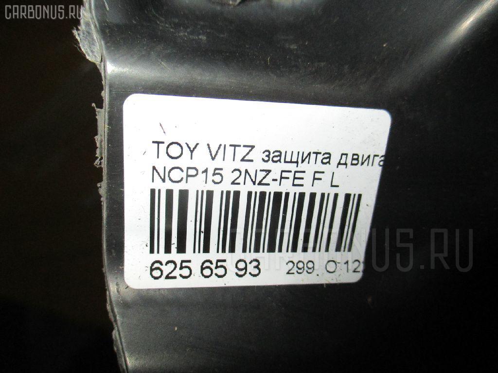 Защита двигателя TOYOTA VITZ NCP15 2NZ-FE Фото 2