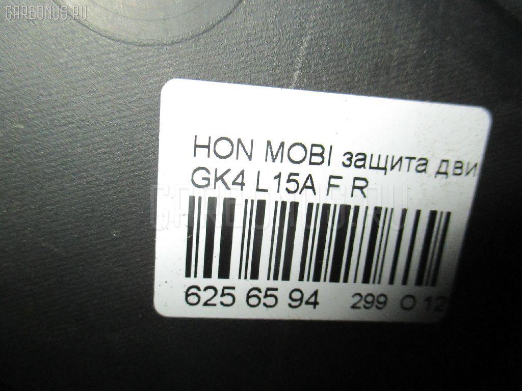 Защита двигателя HONDA MOBILIO GK4 L15A Фото 2