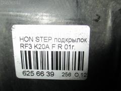 Подкрылок Honda Stepwgn RF3 K20A Фото 2