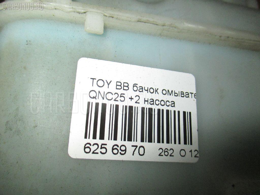 Бачок омывателя TOYOTA BB QNC25 Фото 3