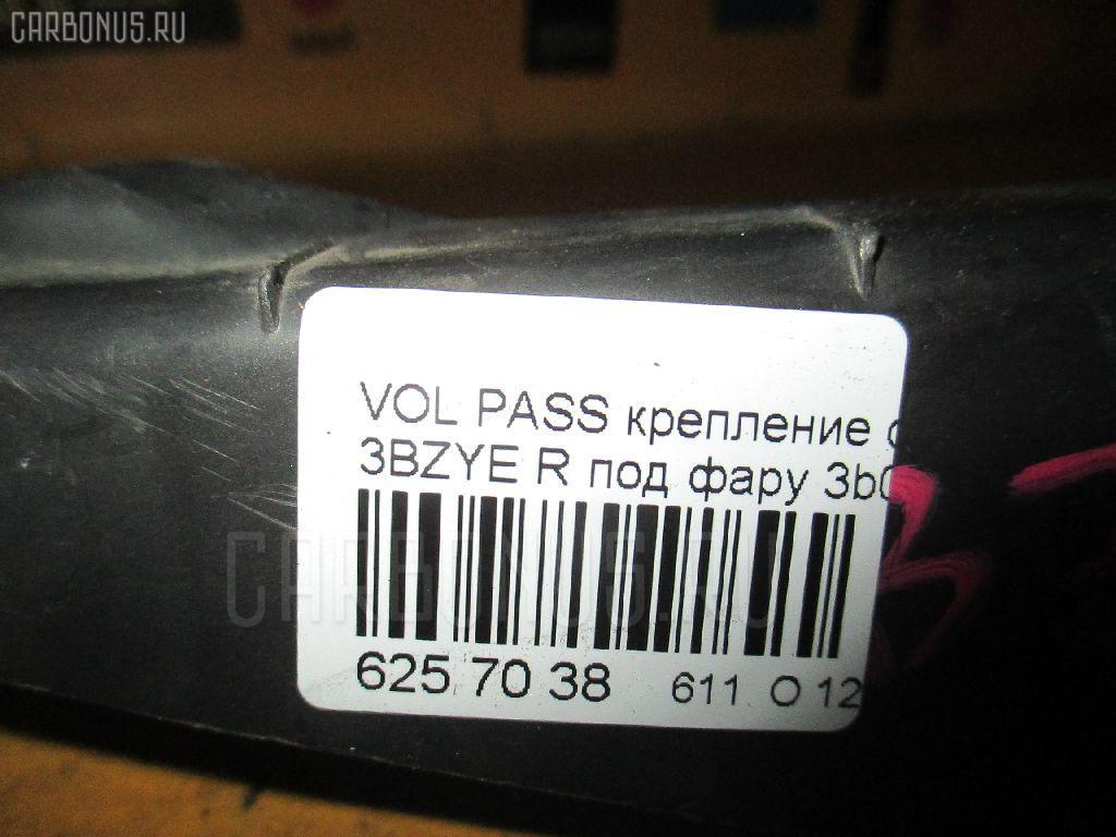 Крепление бампера VOLKSWAGEN PASSAT VARIANT 3BAPRF Фото 3