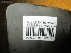 Брызговик Toyota Mark ii GX105 Фото 2