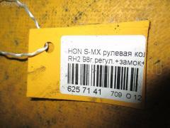 Рулевая колонка Honda S-mx RH2 Фото 3