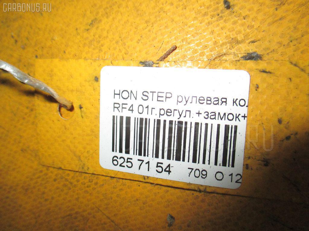 Рулевая колонка HONDA STEPWGN RF4 Фото 3