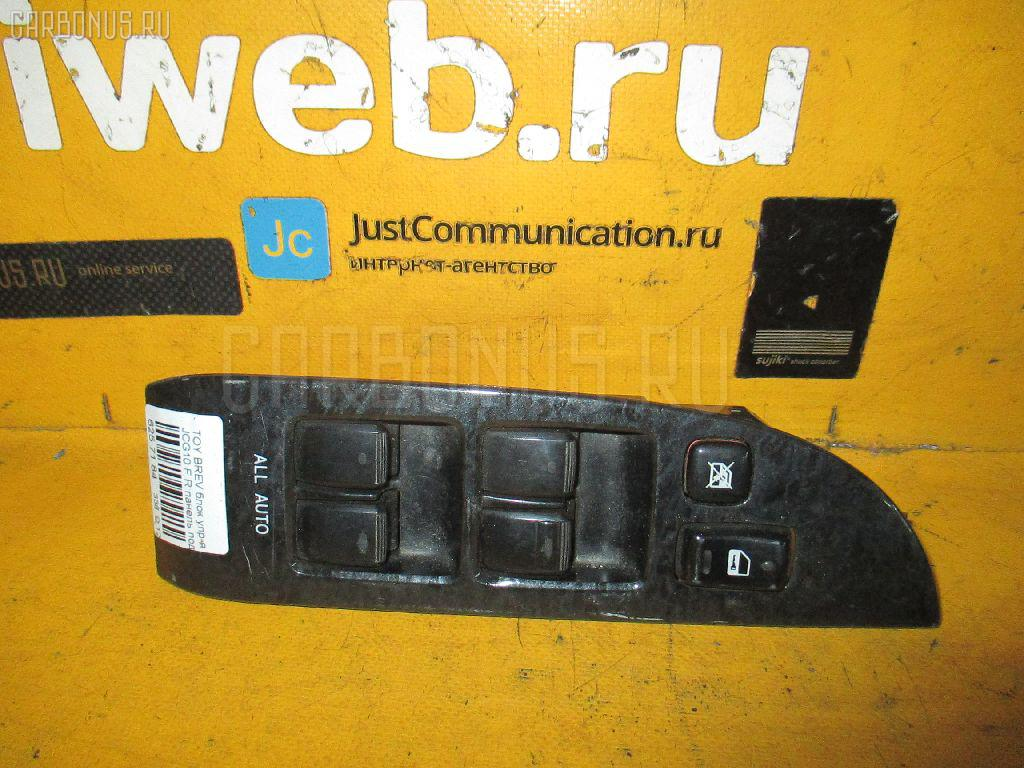 Блок упр-я стеклоподъемниками TOYOTA BREVIS JCG10 Фото 1