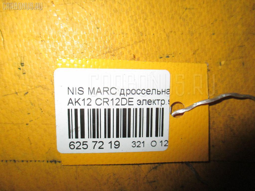 Дроссельная заслонка NISSAN MARCH AK12 CR12DE Фото 3