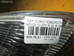 Поворотник к фаре Toyota Corolla ceres AE100 Фото 3