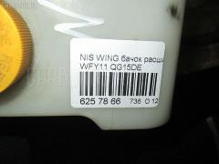Бачок расширительный Nissan Wingroad WFY11 QG15DE Фото 2