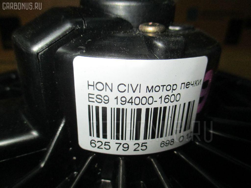 Мотор печки HONDA CIVIC HYBRID ES9 Фото 3