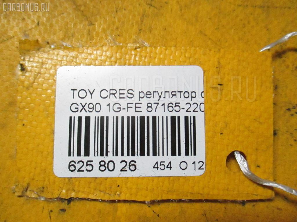 Регулятор скорости мотора отопителя TOYOTA CRESTA GX90 1G-FE Фото 3