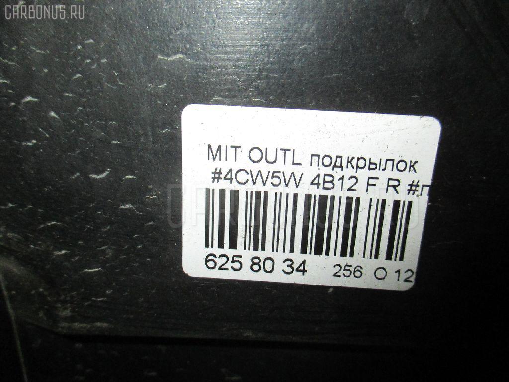 Подкрылок MITSUBISHI OUTLANDER CW5W 4B12 Фото 4