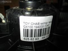 Мотор печки Toyota Chaser GX100 Фото 3