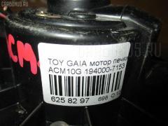 Мотор печки Toyota Gaia ACM10G Фото 3