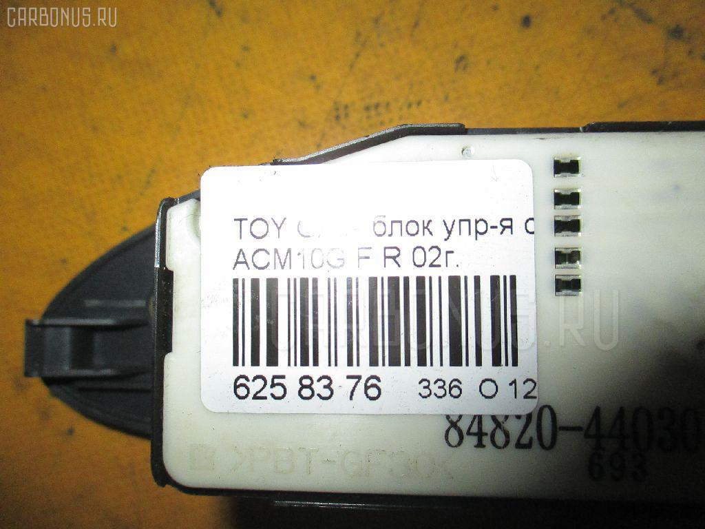 Блок упр-я стеклоподъемниками TOYOTA GAIA ACM10G Фото 3