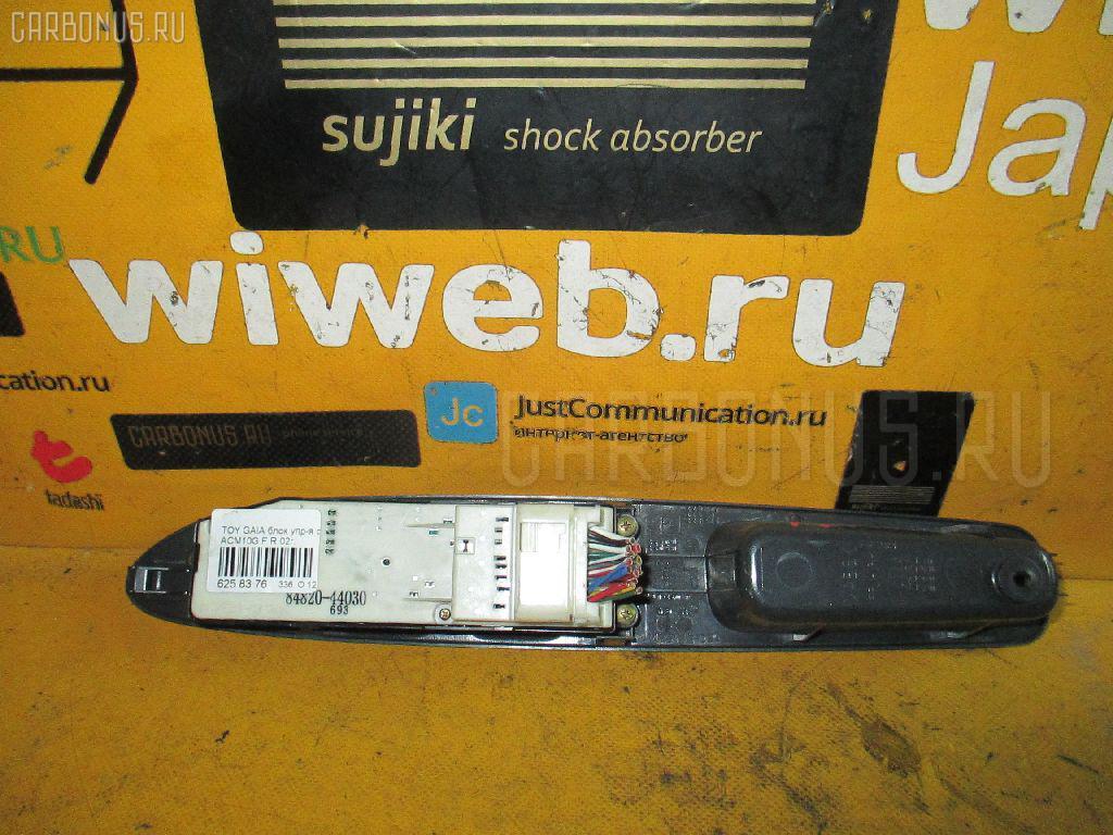 Блок упр-я стеклоподъемниками TOYOTA GAIA ACM10G Фото 2