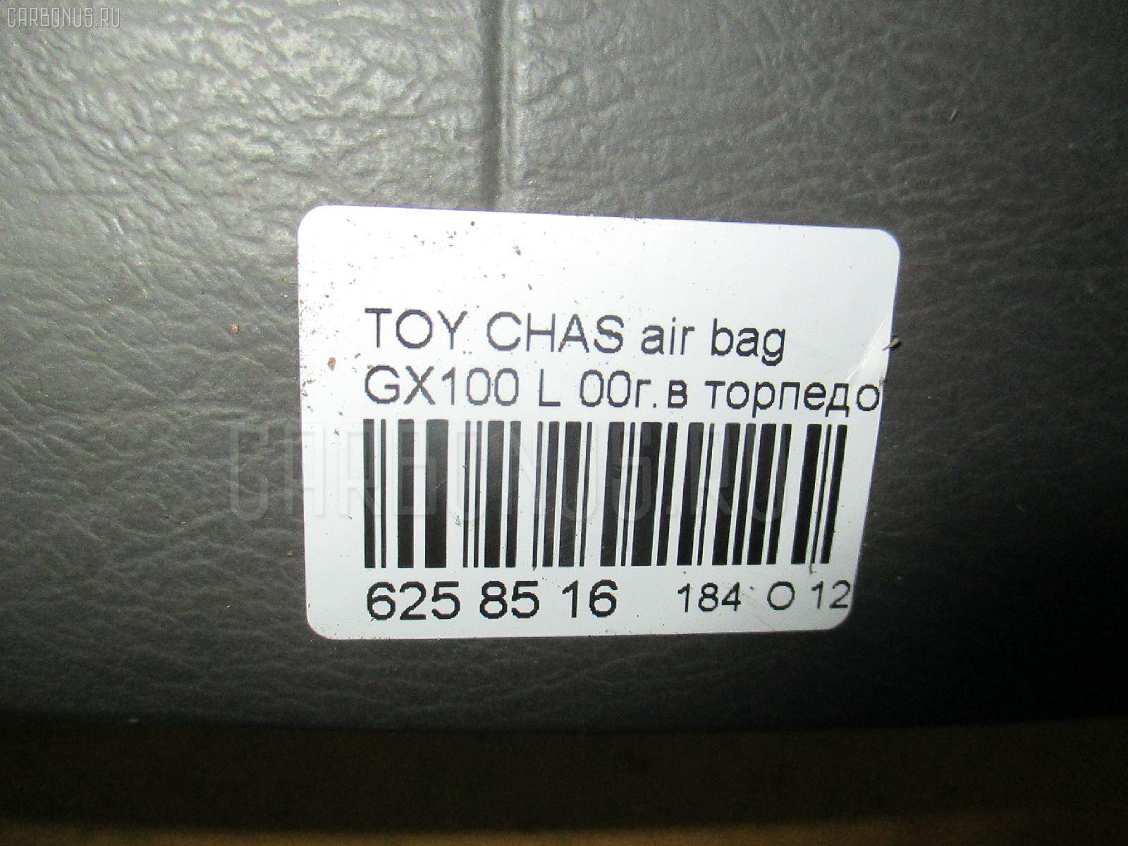 Air bag TOYOTA CHASER GX100 Фото 8