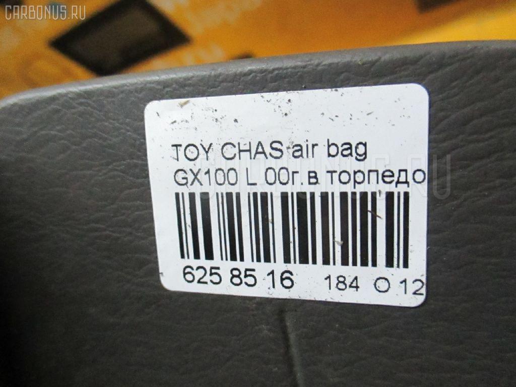 Air bag TOYOTA CHASER GX100 Фото 7