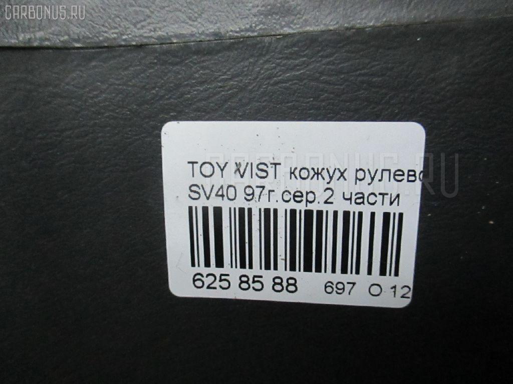 Кожух рулевой колонки TOYOTA VISTA SV40 Фото 3