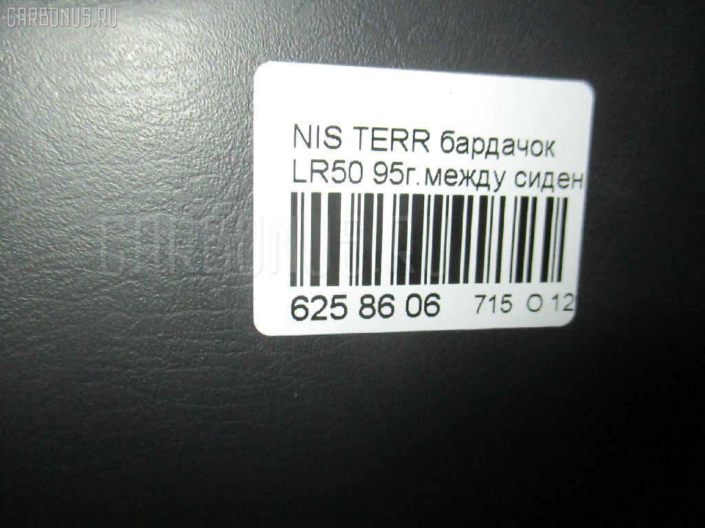 Бардачок NISSAN TERRANO LR50 Фото 4