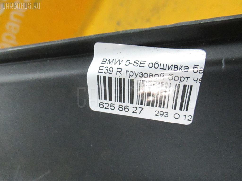 Обшивка багажника BMW 5-SERIES E39-DD62 Фото 3