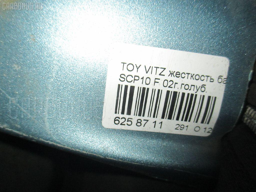 Жесткость бампера TOYOTA VITZ SCP10 Фото 2