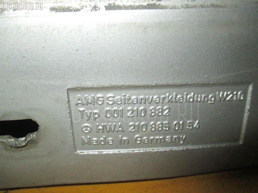 Порог кузова пластиковый ( обвес ) MERCEDES-BENZ E-CLASS W210.055. Фото 8