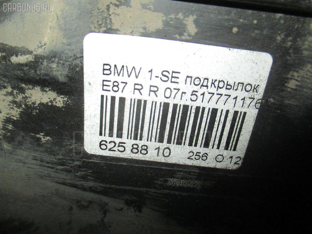 Подкрылок BMW 1-SERIES E87-UE12 Фото 2