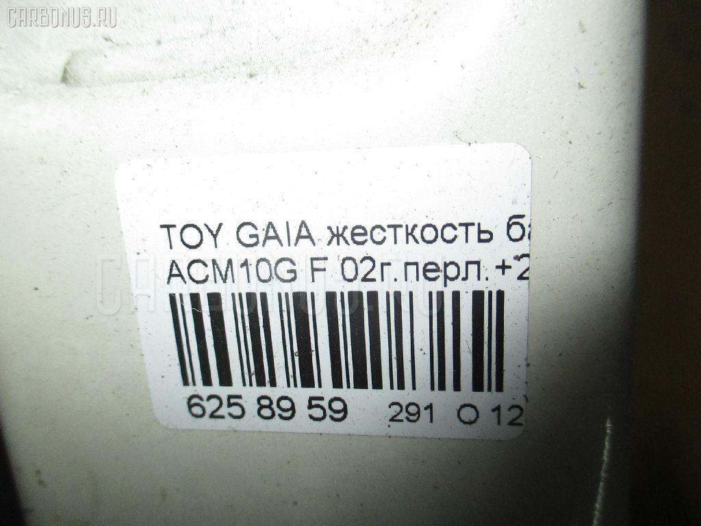 Жесткость бампера TOYOTA GAIA ACM10G Фото 2