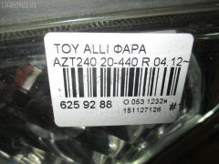 Фара Toyota Allion AZT240 Фото 5