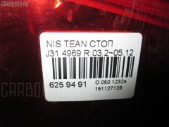 Стоп Nissan Teana J31 Фото 3