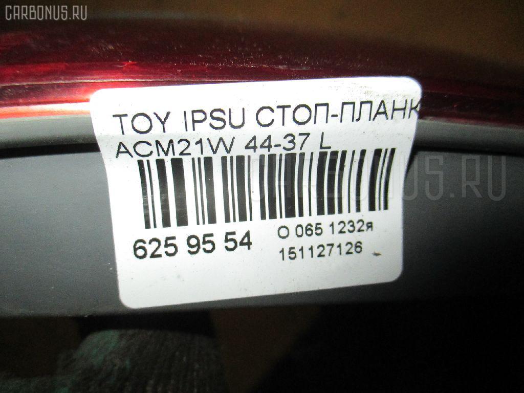 Стоп-планка TOYOTA IPSUM ACM21W Фото 3